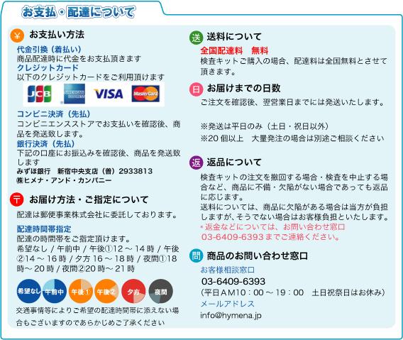 ABO式血液型遺伝子検査キット   ヒメナ オンラインショッピング